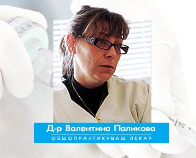 Д-р Валентина Паликова