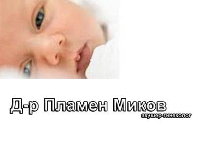 Д-р Пламен Миков