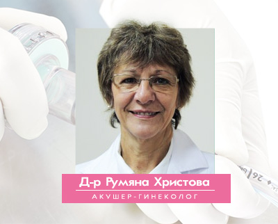 Д-р Румяна Христова
