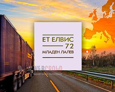 ЕТ ЕЛВИС-72 МЛАДЕН ЛАЛЕВ