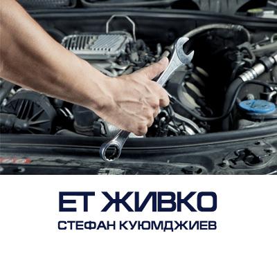 ЕТ Живко – Стефан Куюмджиев