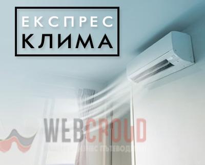 Експрес Клима ЕООД