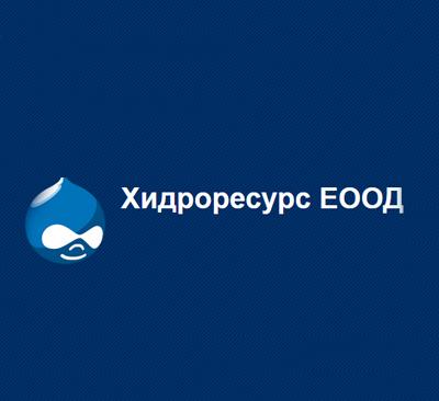 Хидроресурс ЕООД
