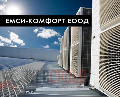 ЕМСИ - КОМФОРТ - ЕООД