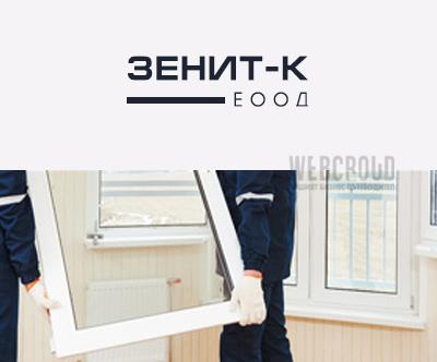 ЗЕНИТ - К ЕООД