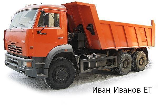 ЕТ Иван Иванов