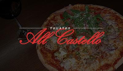 Пицария Ал Кастело
