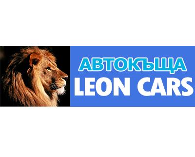 Автокъща Леон Карс