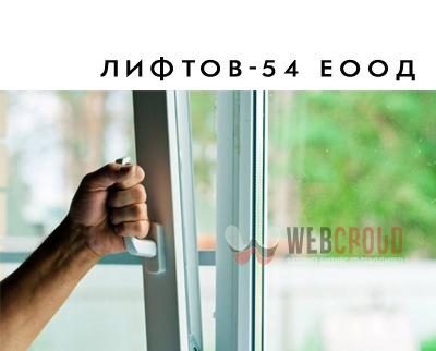 Лифтов 54 ЕООД