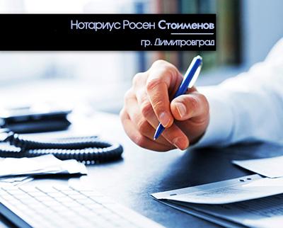 Росен Стоименов - Нотариус