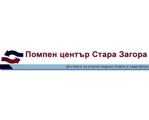 Помпен Център - Стара Загора