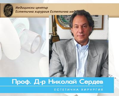 Проф. Д-р Николай Сердев