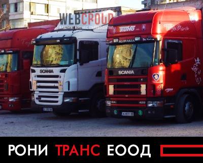 РОНИ ТРАНС ЕООД