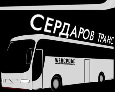 СЕРДАРОВ ТРАНС ЕООД