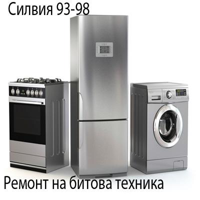 Силвия 93-98