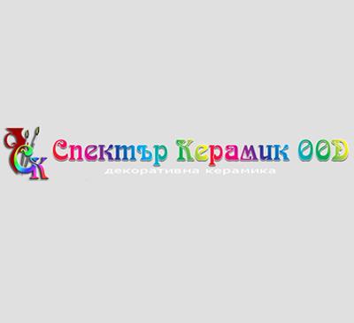 Спектър Керамик ООД