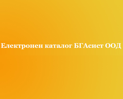 БГАСИСТ