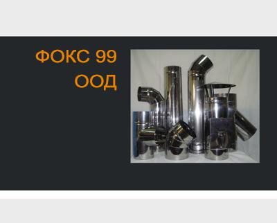 Фокс 99 ООД