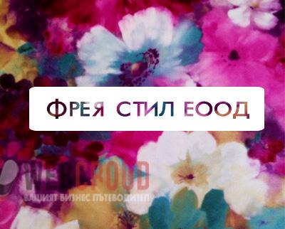 Фрея Стил ЕООД