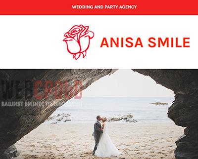 Сватбена Агенция Аниса Смайл