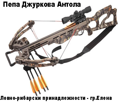 Пепа Джуркова Антола