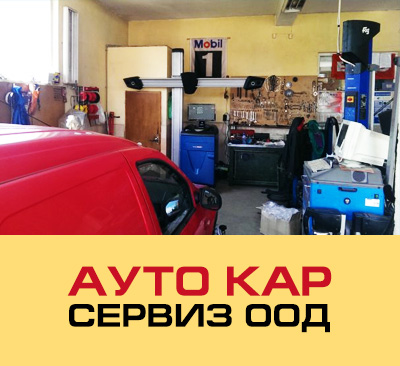 Ауто Кар Сервиз ООД