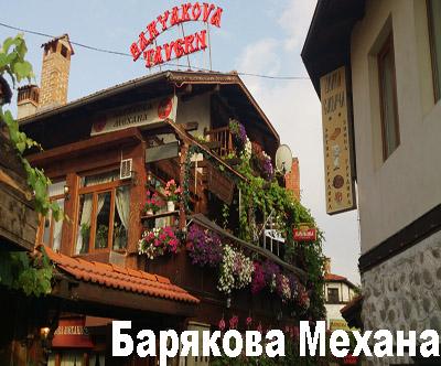 Барякова Механа