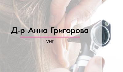 Д-р Анна Григорова