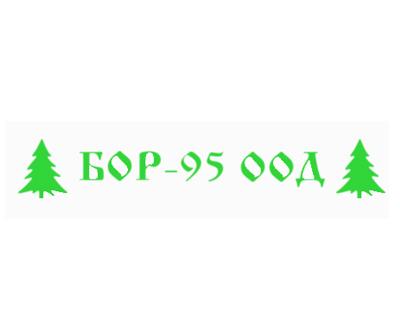 БОР - 95 ООД