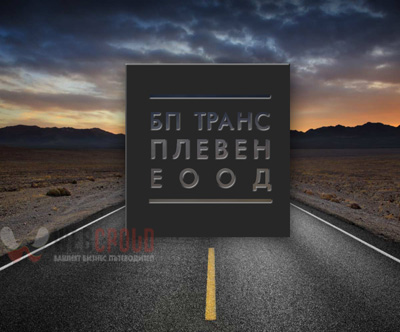 БП-ТРАНС ПЛЕВЕН ЕООД