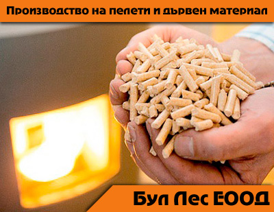 Бул Лес ЕООД