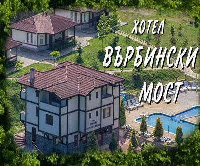 Хотелски Комплекс Върбински Мост