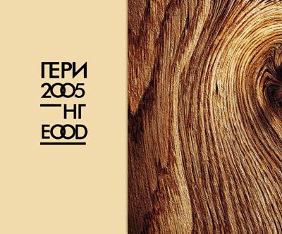 ГЕРИ 2005-НГ ЕООД
