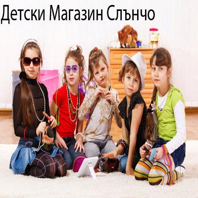 Детски магазин Слънчо