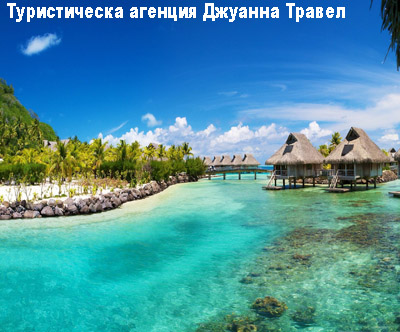 Туристическа агенция Джуанна Травел