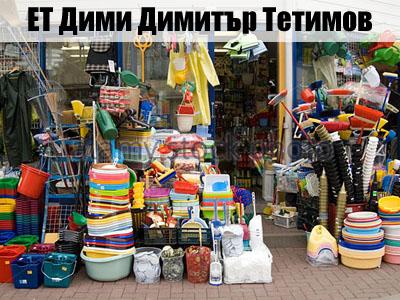 ЕТ Дими Димитър Тетимов