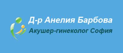 Д-р Анелия Барбова