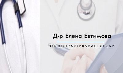 Д-р Елена Витлиемова Евтимова