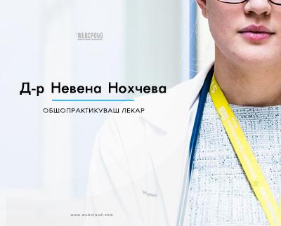 Д-р Невена Нохчева
