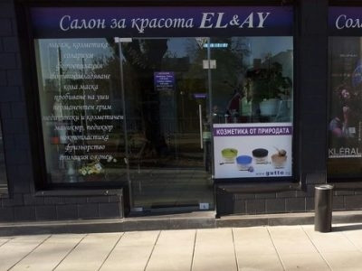 Салон за здраве и красота Еl & Ay