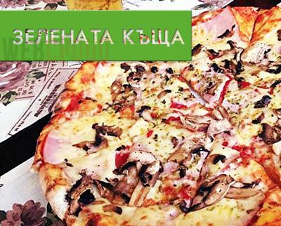 Пицария Зелената Къща