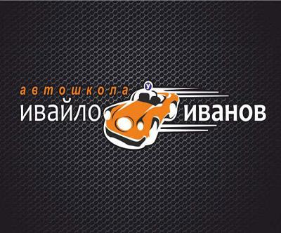 Автошкола Ивайло Иванов