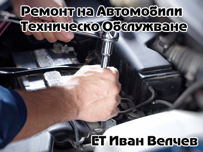 ЕТ Иван Велчев