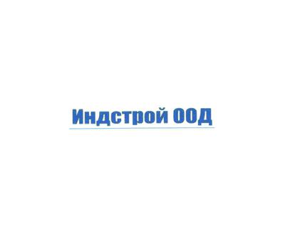 ИНДСТРОЙ ЕООД