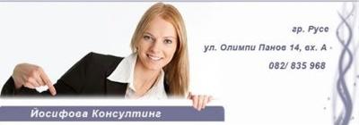 Йосифова Консултинг ЕООД