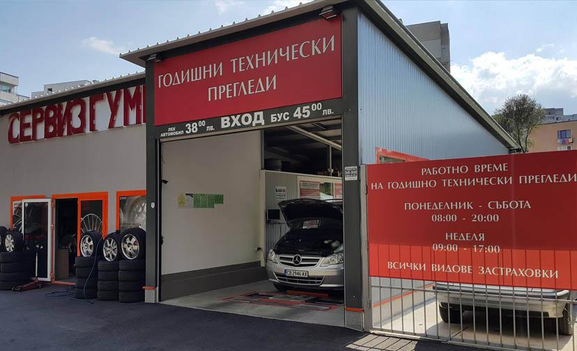 Автокомплекс ГТП Илинден
