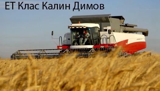 ЕТ Клас Калин Димов