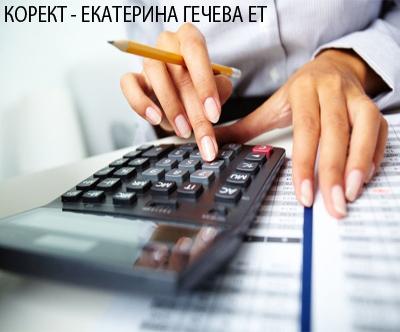 Корект - Екатерина Гечева ЕТ
