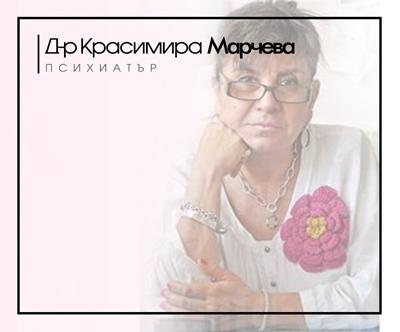 Д-р Красимира Марчева