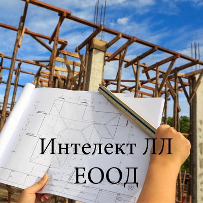 Интелек ЛЛ ЕООД